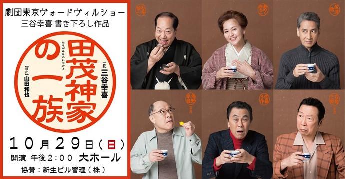 「東京ヴォードヴィルショー」の画像検索結果